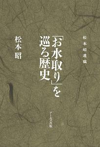 松本昭『「お水取り」を巡る歴史』