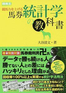 大谷清文『競馬力を上げる馬券統計学の教科書 競馬王馬券攻略本シリーズ』