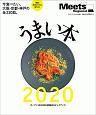 うまい本 2020 Meets Regional別冊