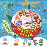 クリスマスソング・スペシャル こどものうた