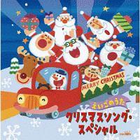 クリスマスソング・スペシャル えいごのうた