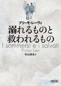 プリーモ・レーヴィ『溺れるものと救われるもの』