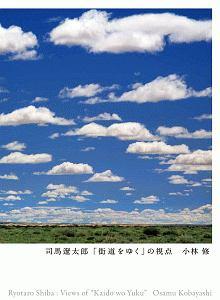 小林修『司馬遼太郎「街道をゆく」の視点』