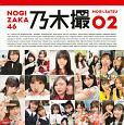 乃木坂46写真集 乃木撮 (2)