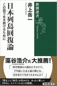 井上岳一『日本列島回復論』