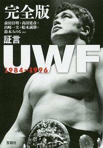『証言UWF<完全版> 1984-1996』船木誠勝
