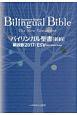 バイリンガル聖書 新約 新改訳 2017/ESV(English Standard Version)