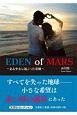 EDEN of MARS ある少女に起こった奇跡