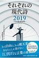 それぞれの現代詩 2019~文芸社撰 現代詩集~