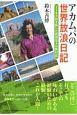 アカムパの世界放浪日記 118カ国を旅した放蕩息子の旅日記