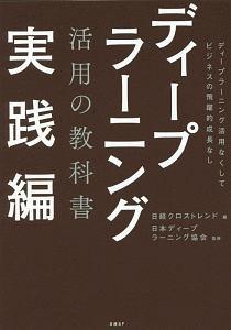 『ディープラーニング活用の教科書 実践編』日本ディープラーニング協会