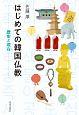 はじめての韓国仏教 歴史と現在-いま-