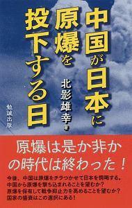 北影雄幸『中国が日本に原爆を投下する日<OD版>』