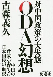 『ODA幻想』古森義久
