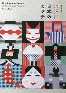 日本のカタチ パッチワークパターン750