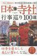 日本の寺社 行事巡り100選
