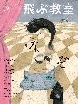 季刊 飛ぶ教室 2019秋 児童文学の冒険(59)