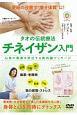 タオの伝統療法 チネイザン入門 心身の毒素を排出する氣内臓マッサージ