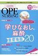 オペナーシング 34-11 手術看護の総合専門誌