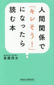 人間関係で「キレそう!」になったら読む本