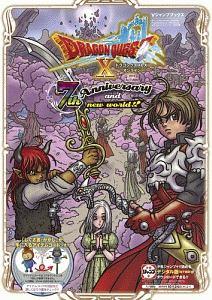 ドラゴンクエスト10 オンライン7th Anniversary and new world!!<WiiU・Windows・PS4・NintendoSwitch・N3DS版> 2019AUTUMN