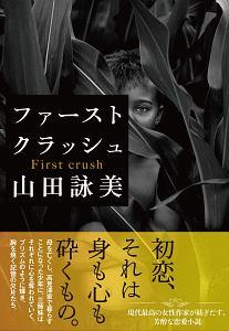 山田詠美『ファースト クラッシュ』