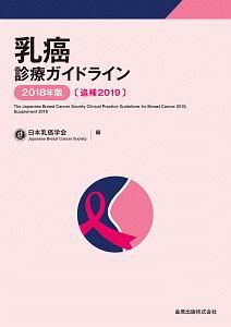 乳癌診療ガイドライン 2018 追補 2019