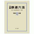 注解 鉄道六法 令和元年