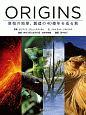 ORIGINS 原始の地球、創造の40億年を巡る旅