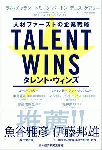 ラム・チャラン『TALENT WINS』