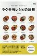 ラク弁当レシピの法則