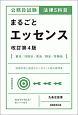 公務員試験 法律5科目 まるごとエッセンス<改訂第4版>