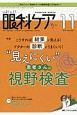 眼科ケア 21-11 2019.11 眼科領域の医療・看護専門誌