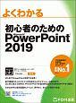 よくわかる 初心者のためのMicrosoft PowerPoint2019