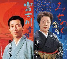 全日本民踊指導者連盟 監修 みちのく盆唄/富士川音頭