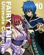 FAIRY TAIL -Ultimate collection- Vol.10