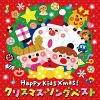 Happy Kids X'mas! クリスマス・ソングベスト~パーティのためのBGMつき~