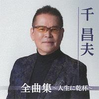 千昌夫『千昌夫全曲集~人生に乾杯~』