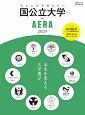 国公立大学 by AERA 2020 大人になる君たちへ