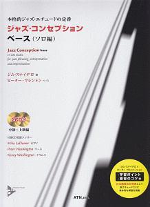 『本格的ジャズ・エチュードの定番 ジャズ・コンセプション ベース ソロ編』ジム・スナイデロ