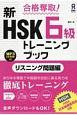 合格奪取! 新HSK 6級 トレーニングブック リスニング問題編