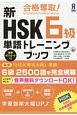 合格奪取! 新HSK 6級 単語トレーニングブック 音声DL