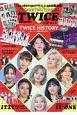 K-POP GIRLS通信 Sweet・Sweet TWICE (1)