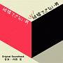 カンテレ・フジテレビ系ドラマ 「結婚できない男/まだ結婚できない男」オリジナル・サウンドトラック