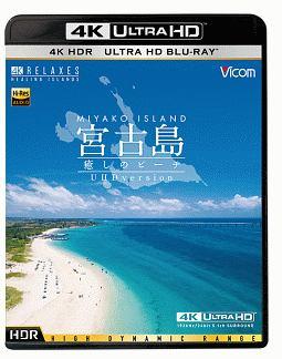 ビコム 4K Relaxes(リラクシーズ) 宮古島【4K・HDR】 ~癒しのビーチ~ UltraHDブルーレイ&ブルーレイセット