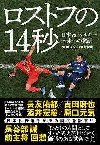 NHKスペシャル取材班『ロストフの14秒』