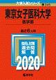 東京女子医科大学 医学部 2020 大学入試シリーズ345