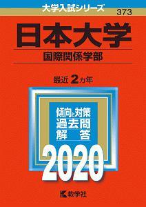 日本大学 国際関係学部 2020 大学入試シリーズ373