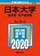 日本大学 歯学部・松戸歯学部 2020 大学入試シリーズ379