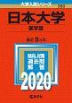 日本大学 薬学部 大学入試シリーズ380